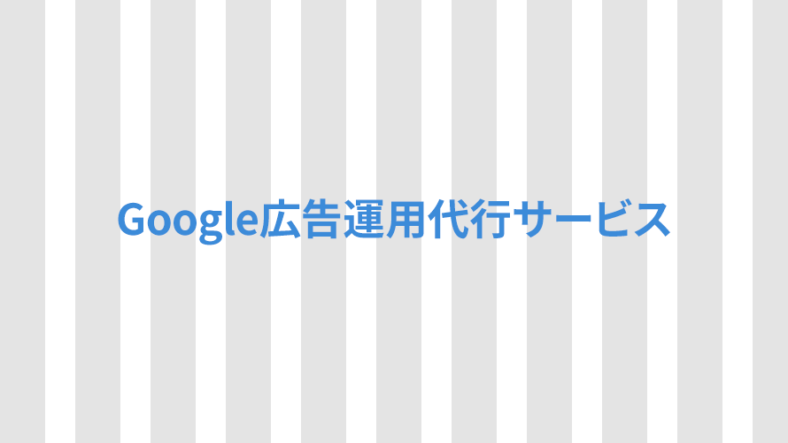 Google広告運用代行サービスの内容とは