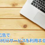 Yahoo!広告で格安運用代行サービスを利用するメリット