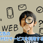 Google広告の格安運用代行サービスを利用するメリット